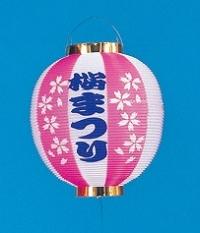 ポリ尺丸提灯 桜まつり(2)
