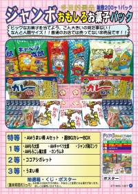 jumbo_okashi_set_pc