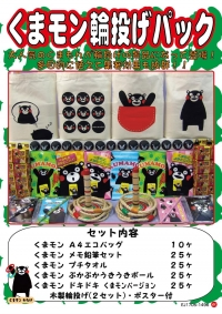 kumamon_wanage_pc